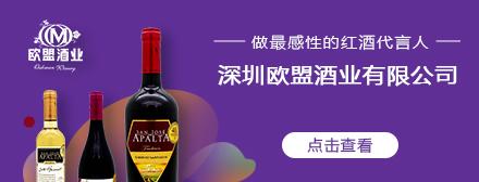 深圳欧盟酒业