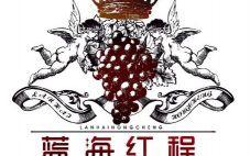 北京蓝海红程商贸有限公司文化介绍
