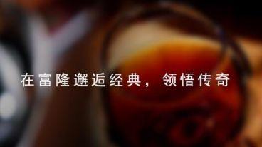 """富隆酒业荣获""""2016年中国高成长连锁企业50强""""荣誉奖"""