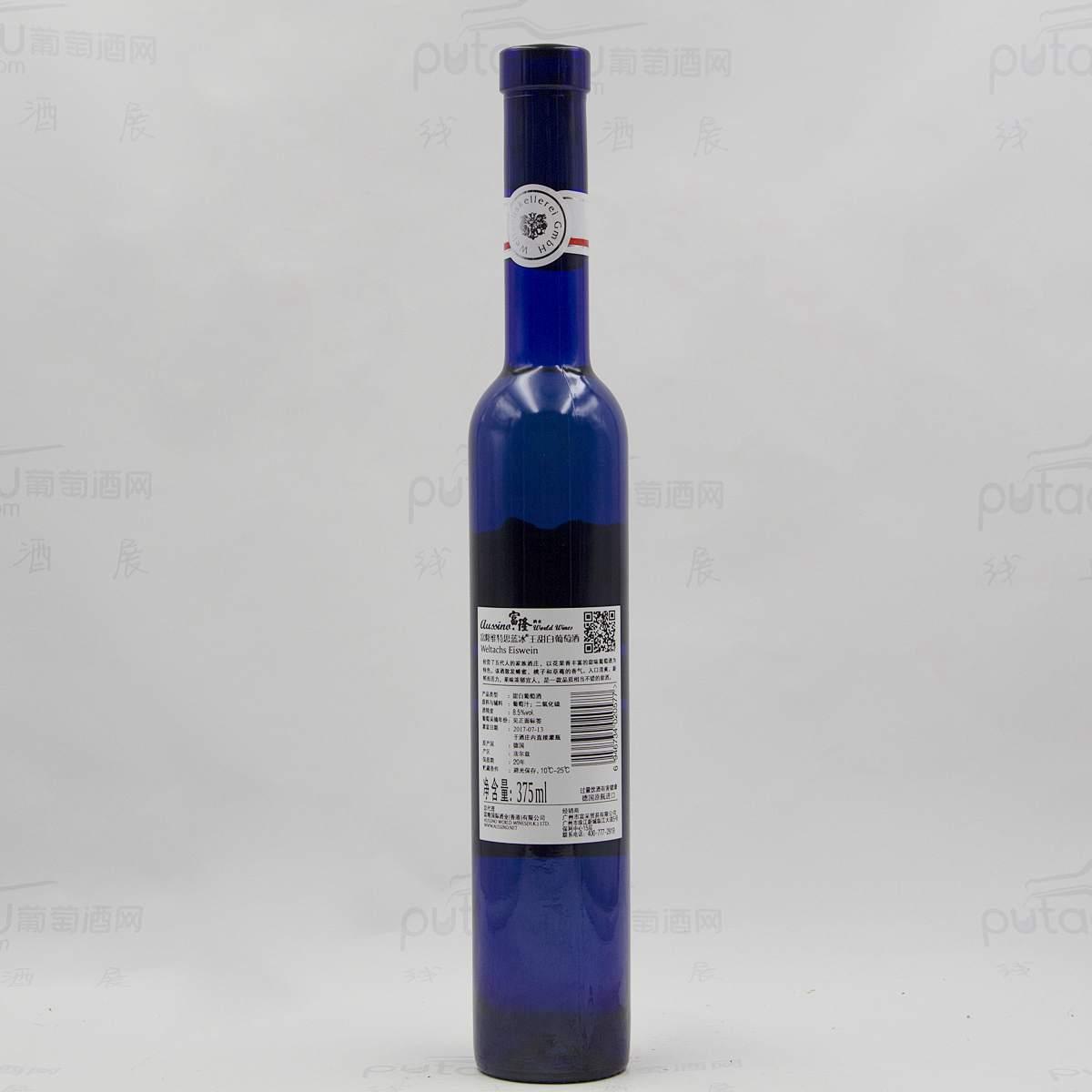 富隆维特思蓝冰王白葡萄酒