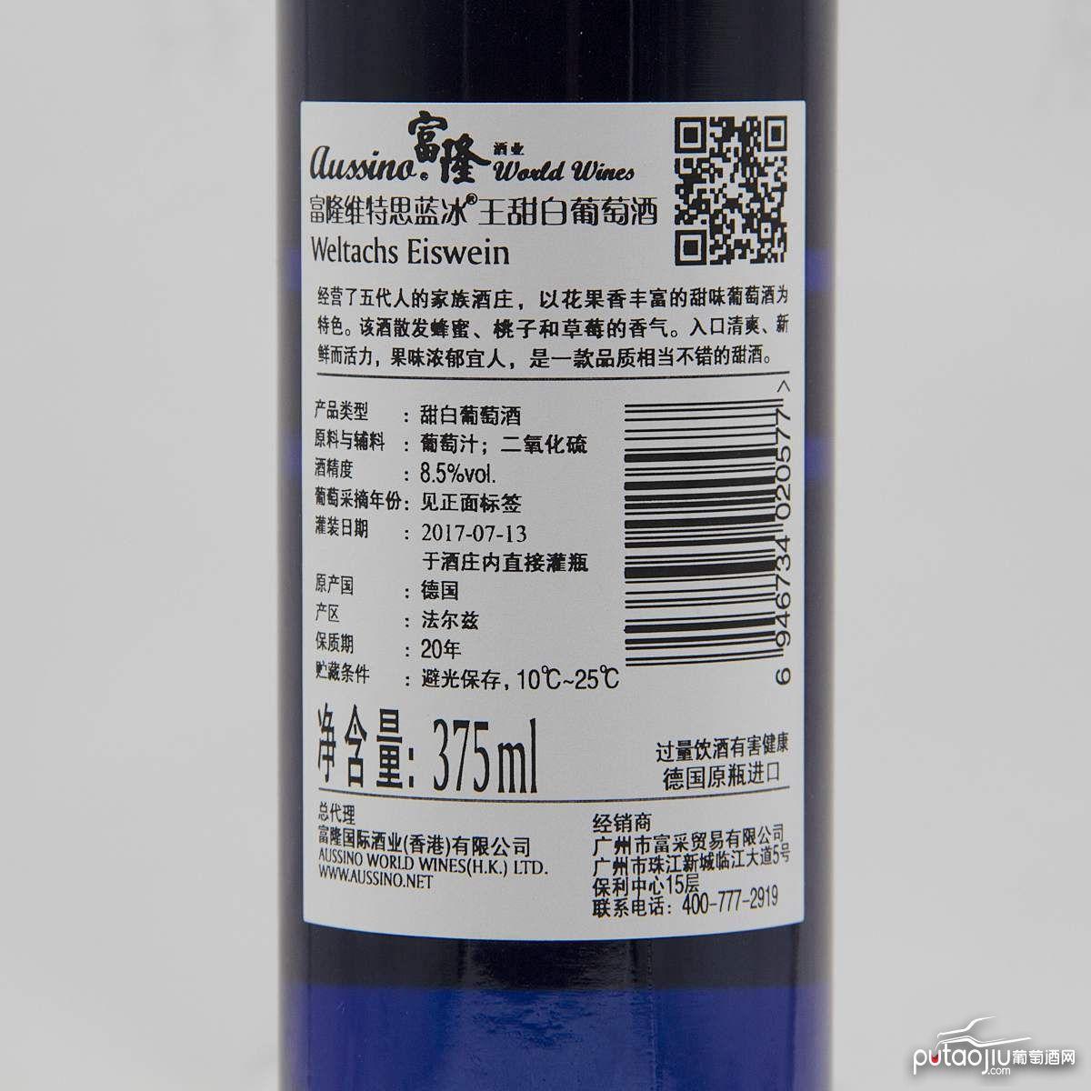 德国法尔兹维特思酒庄混酿蓝冰王甜白葡萄酒