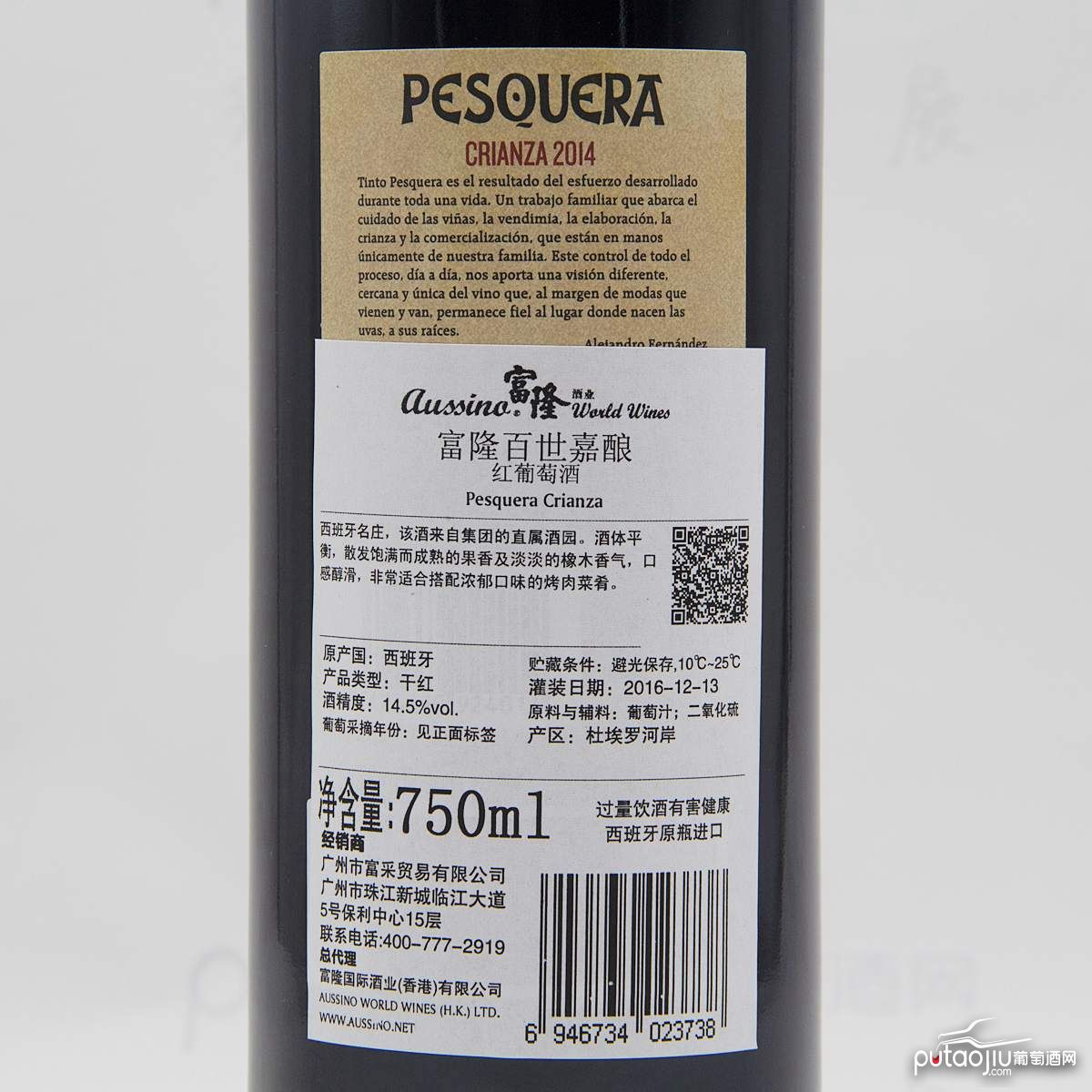 富隆百世嘉酿红葡萄酒