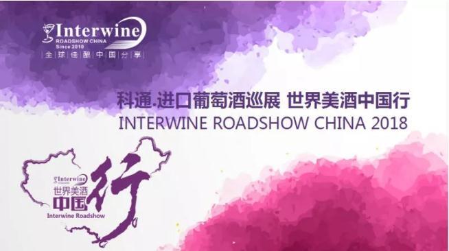 Interwine Roadshow 2018 | 8月科通巡展一路向北,舌尖上世界美酒之旅即将再次起航