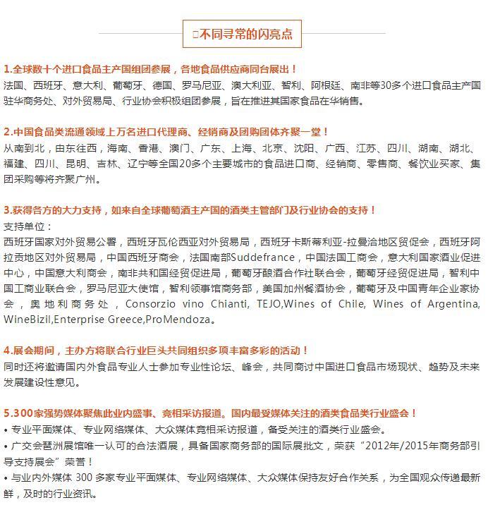 15年一路有你 | Interwine China 携手Interfood Asia,还你一场美酒配佳肴的味觉盛宴!