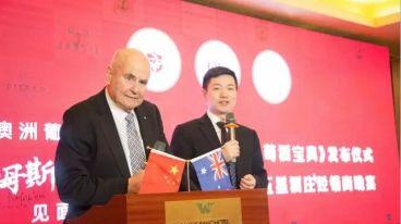 澳大利亞葡睿酒業AWE平臺助力中國精品酒市場