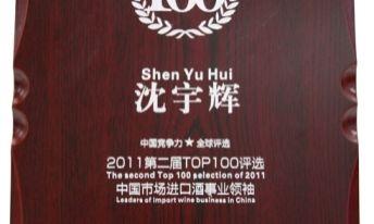 富隆荣获国际酒业TOP100中国竞争力评选多项大奖
