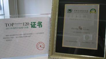 """富隆酒业再次获评""""中国特许连锁120强"""""""
