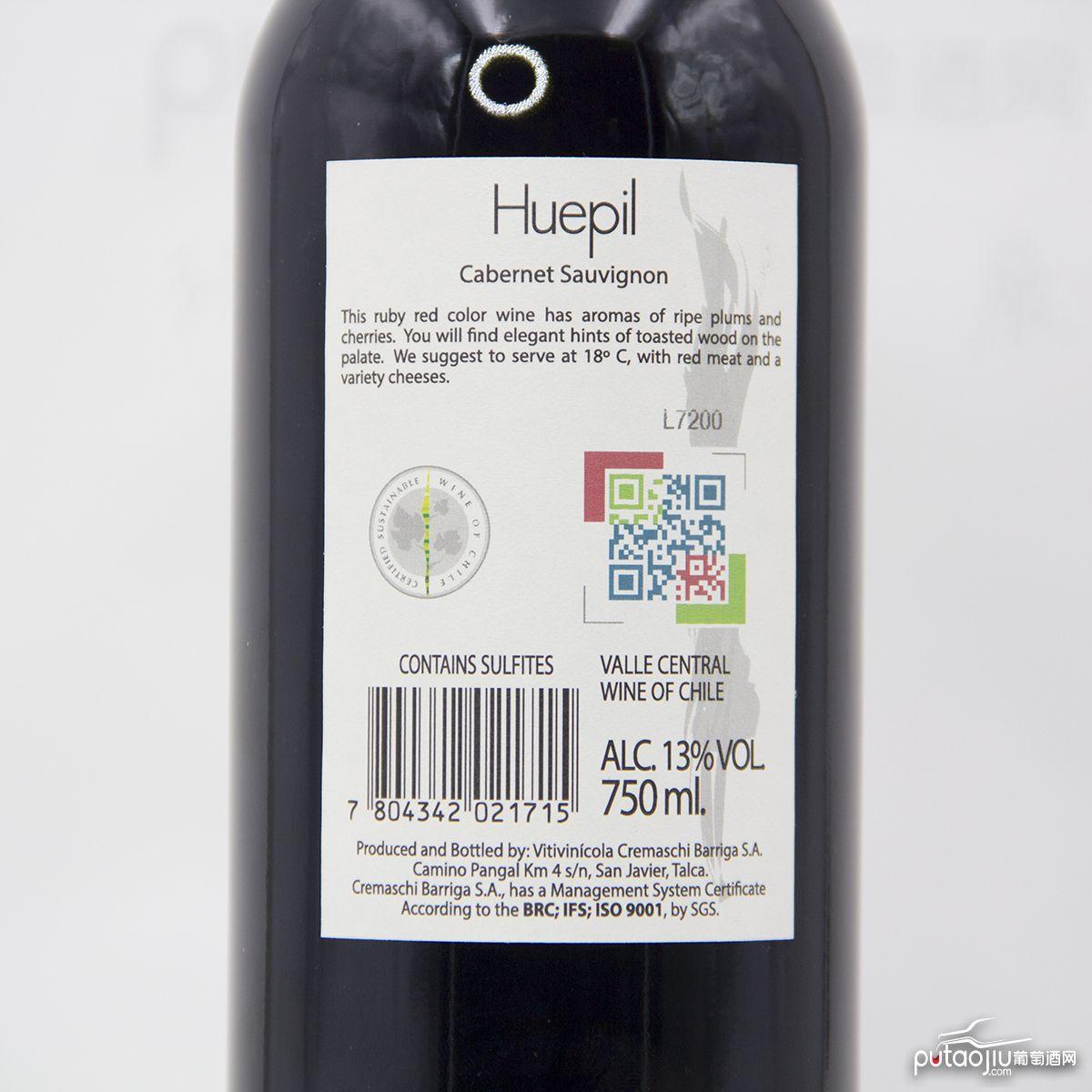 瓦帕赤霞珠葡萄酒(蓝标)