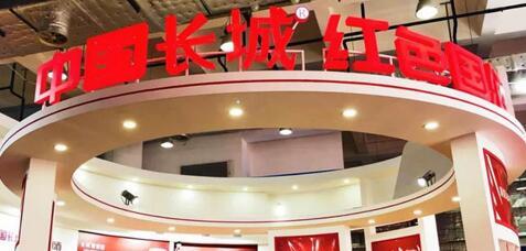 2018年中国高端酒展览会隆重开幕