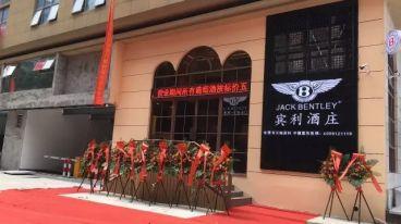 虎门宾利酒庄9月8日盛大开业!