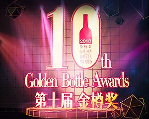 2018 金樽奖 Golden Bottle Awards