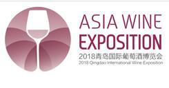 2018年(11月18-20日)青岛国际葡萄酒博览会