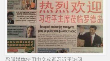 欧盟酒业代理新动态|在习主席到访希腊罗德岛的前夕,深圳市欧盟酒业与当地唯一酒庄凯尔酒庄签订战略合作协议。