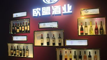欧盟酒业发展代理新动态|深圳市欧盟酒业增加宝安西乡分部