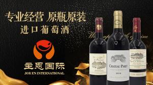 主恩國際酒業