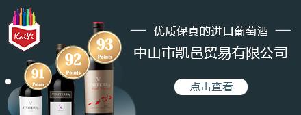 中山凯邑酒业