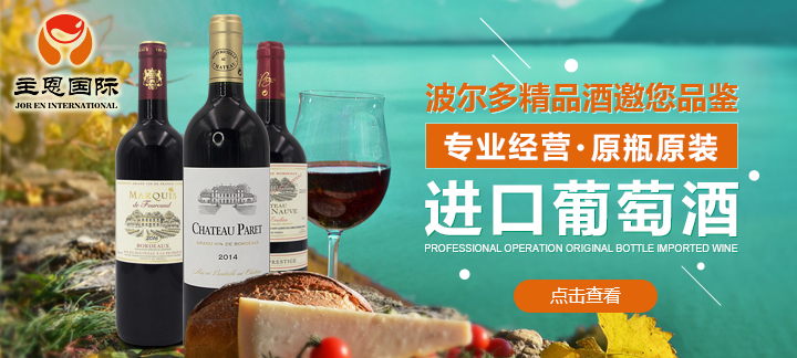 主恩国际酒业