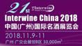 21届interwine中国(广州)国际名酒展