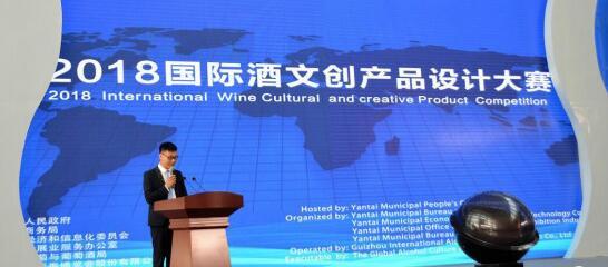 2018国际酒文化创意产业发展论坛日前在烟台举行