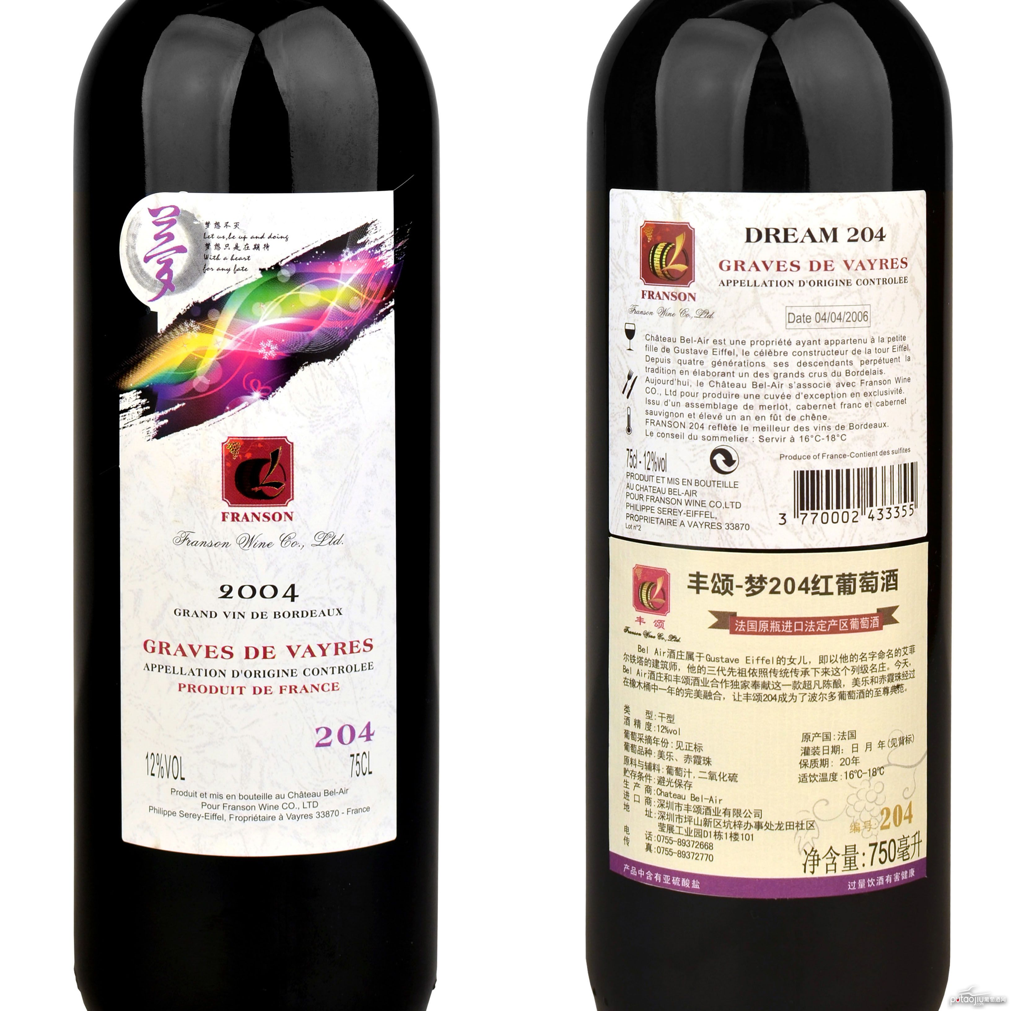 法国格拉芙Bel Air酒庄梦系列赤霞珠梅洛204干红葡萄酒