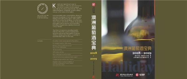 首个《澳洲葡萄酒宝典》中文版将在上海和北京发布