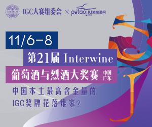 第21届 Interwine 葡萄酒与烈酒大奖赛