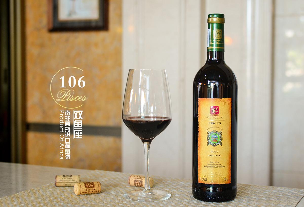南非西开普省Wellington Wines星座系列皮诺塔吉双鱼座106干红葡萄酒