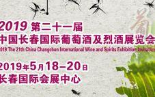 2019第二十一届长春国际葡萄酒及烈酒展览会