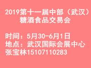2019年武汉糖酒会
