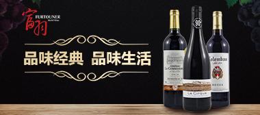 富羽酒业Fortouner