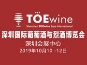 深圳国际葡萄酒及烈酒展