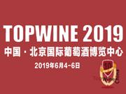 topwine国际名酒展
