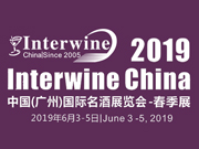 interwine国际名酒展