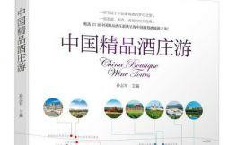 《中国精品酒庄游》正式出版