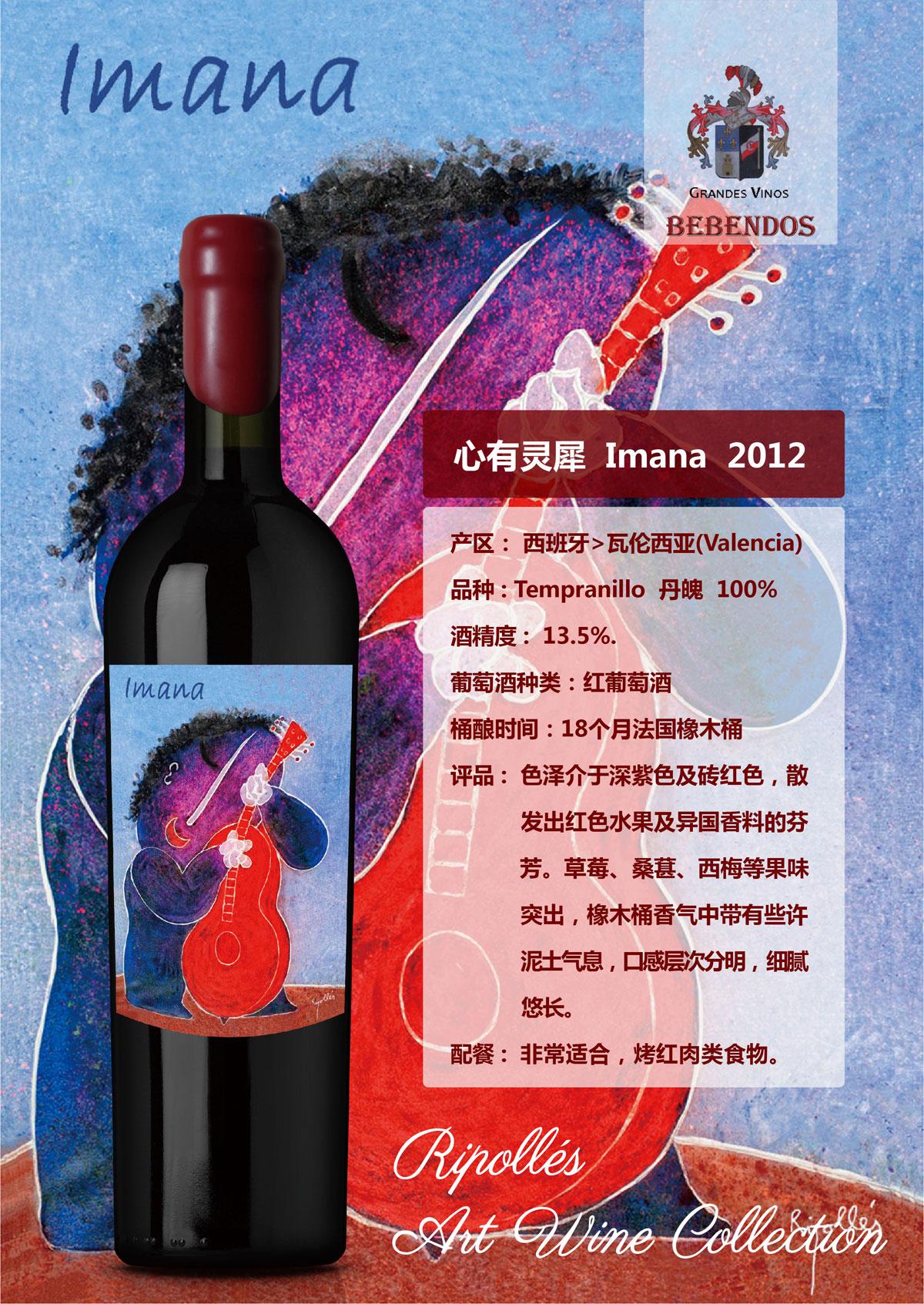 西班牙艺术酒庄画外之音系列丹魄心有灵犀D.O.P干红葡萄酒