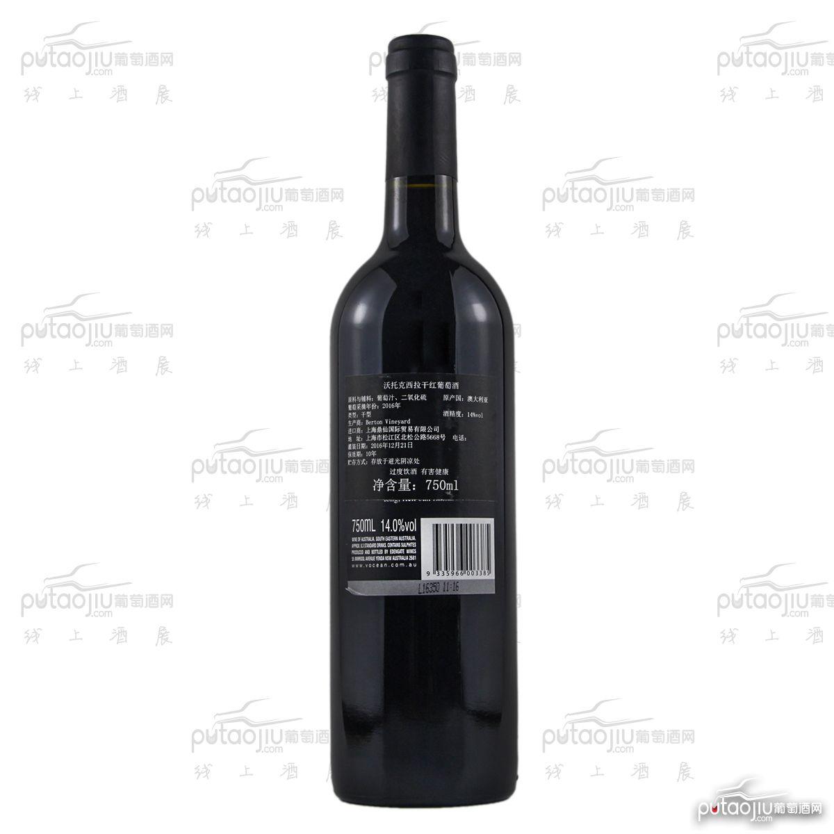 澳大利亚新南威尔士沃托克西拉干红葡萄酒