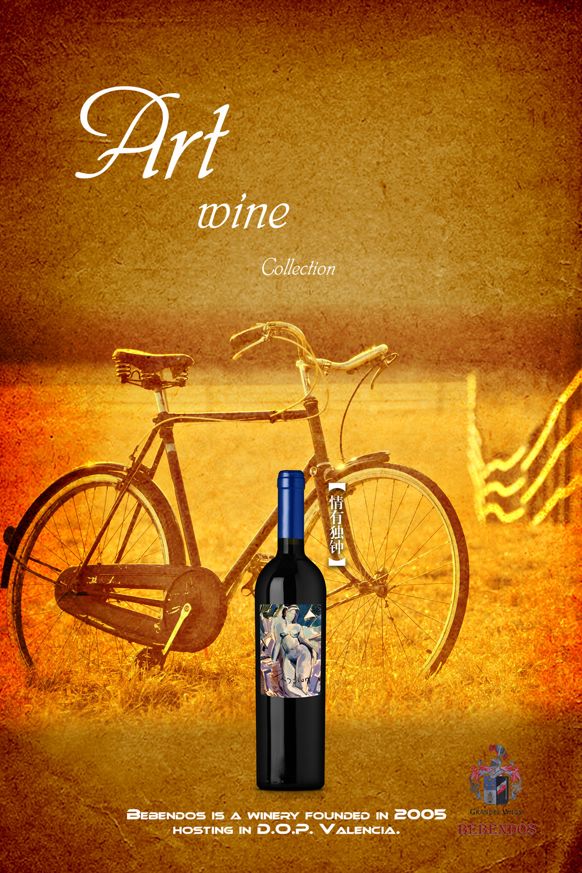 西班牙艺术酒庄自由梦系列丹魄梅洛情有独钟D.O.P干红葡萄酒