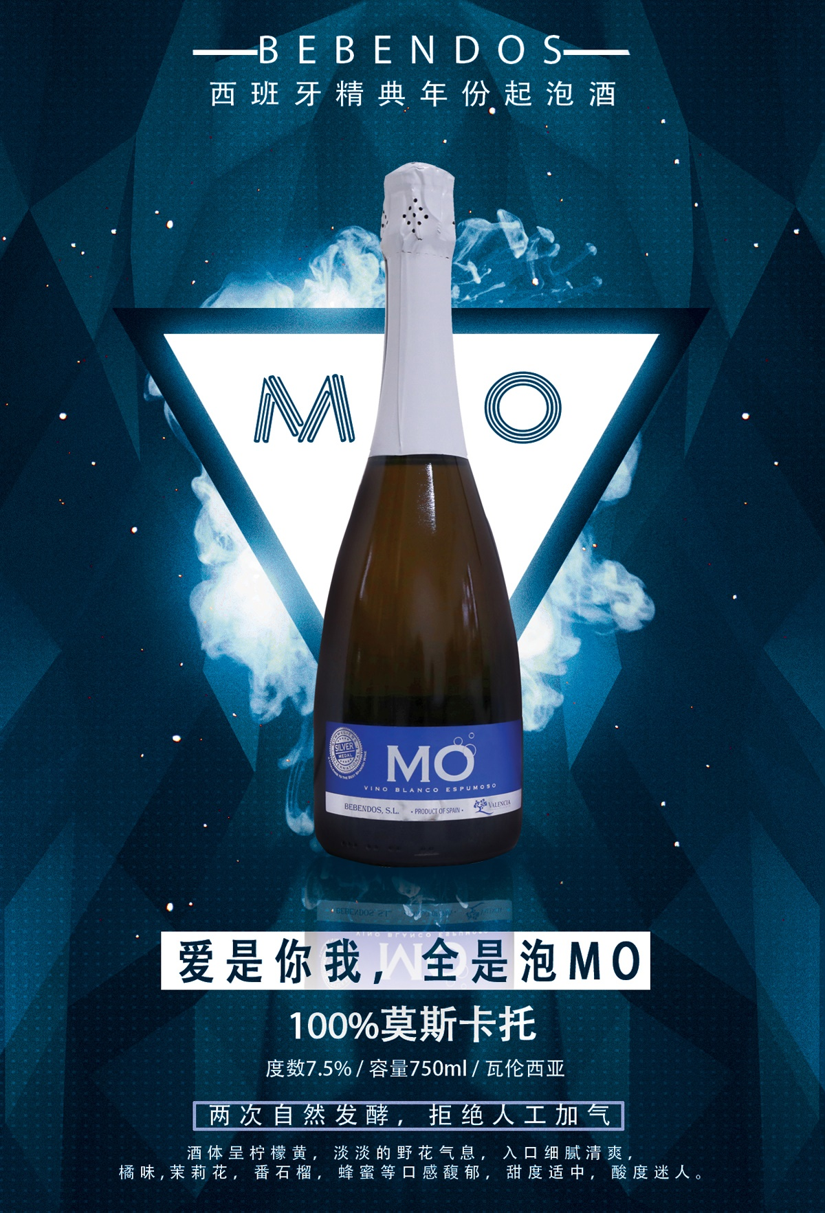 西班牙艺术酒庄莫斯卡托魔D.O.P级别起泡酒
