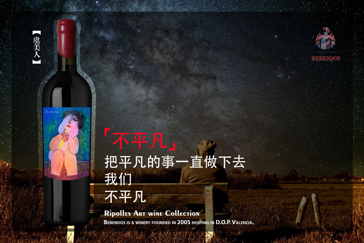西班牙艺术酒庄画外之音系列鲁耶达维合虞美人D.O.P干白葡萄酒