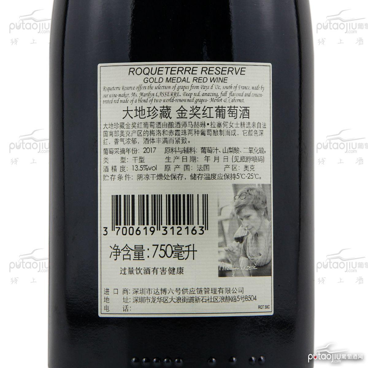 大地珍藏金奖红葡萄酒