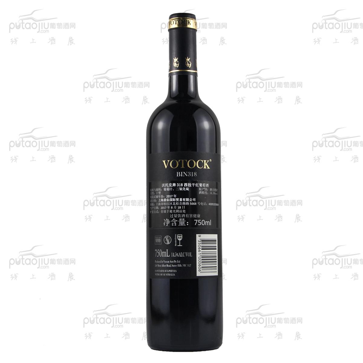 澳大利亚墨累河西拉子干红葡萄酒