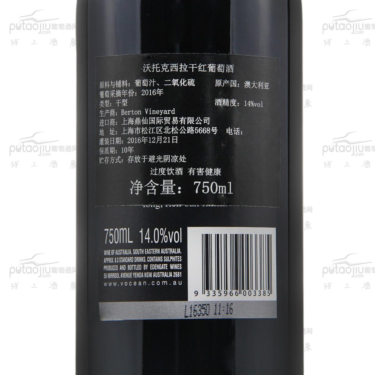 沃托克西拉干红葡萄酒