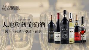 大地葡萄酒