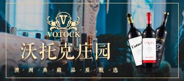 沃托克VOTOCK葡萄酒品牌