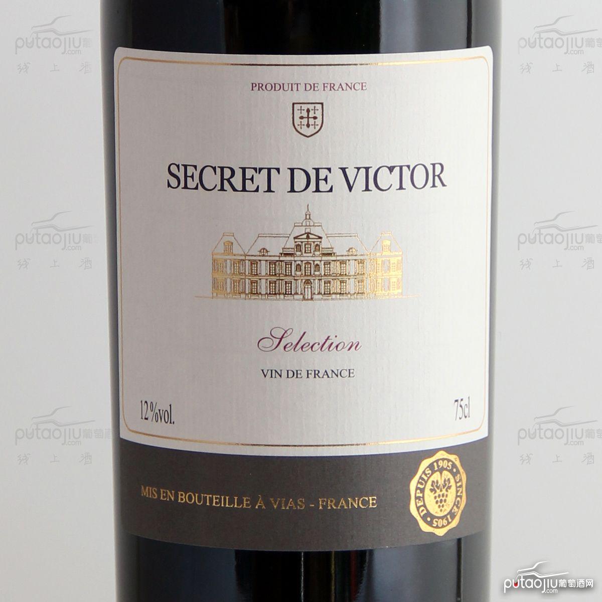 法国朗格多克鲁西荣Les Domaine Robert Vic酒庄混酿维克多的秘密珍藏VDF干红葡萄酒