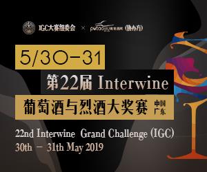 第22届 IGC大奖赛-Interwine 葡萄酒与烈酒大奖赛