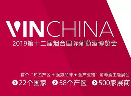 """""""VinChina第十二届烟台国际葡萄酒博览会""""将在下周举办"""