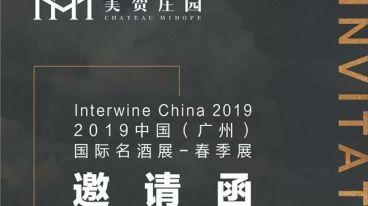 美贺庄园 | 诚邀您参加Interwine广州国际名酒展 共商共赢