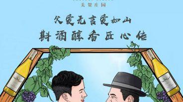 美贺庄园 | 父爱无言爱如山 斟酒醇香匠心传