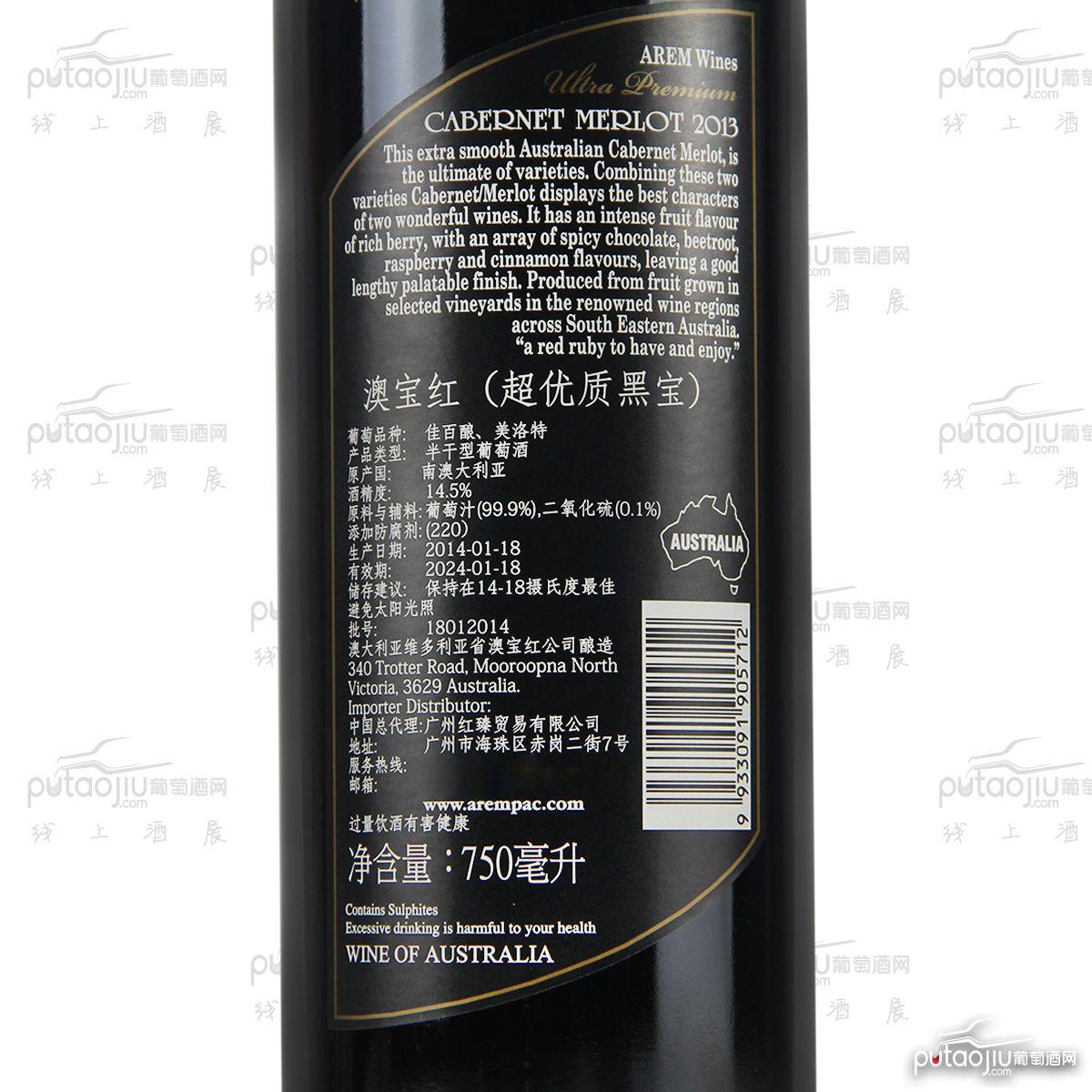 澳宝红(超优质黑宝)红葡萄酒